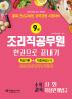 조리직 공무원 한권으로 끝내기(2018)