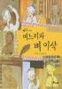 며느리와 벼 이삭(수북수북 옛이야기 2)(양장본 HardCover)