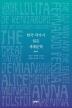 한국 작가가 읽은 세계문학(증보판)