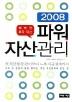 파워 자산관리(2008)(행복한 부자되는)(개정판)