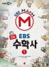 EBS 수학사. 1(만화)