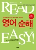���� ����(3RD EDITIOIN)(READ EASY)(4��)