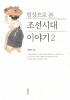 조선시대 이야기. 2(일상으로 본)