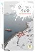 남극 그리고 사람들(미래를 꿈꾸는 해양문고 23)