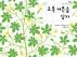 초록 커튼을 심자(떡잎 그림책 9)(양장본 HardCover)
