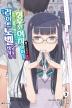인기 라이트노벨 작가인 남고생이 연하의 클래스메이트이자 성우인 여자아이에게 목을 졸리고 있다. 3