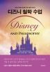 디즈니 철학 수업