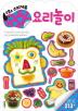 코뿔소 스티커북: 요리놀이(엄청 재밌어진 지능업)(유아학습지 코뿔소 스티커북 시리즈)