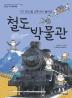 철도박물관(신나는 교과 체험학습 50)