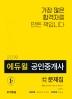 공인중개사 2차 공인중개사법령 및 중개실무 출제가능문제집(2019)(에듀윌)