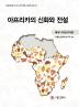 아프리카의 신화와 전설: 북부 아프리카편(경희대학교 아프리카연구센터 총서 7)