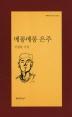 메롱메롱 은주(문학과지성 시인선 383)