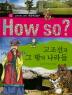 고조선과 그 밖의 나라들(How so?)(교과서에 나오는 한국역사탐구 2)(양장본 HardCover)
