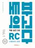 파고다 토익 적중 실전5회 RC Vol.1(2017)(개정판)
