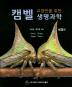 교양인을 위한 캠벨 생명과학(5판)