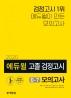 고졸 검정고시 D-7 모의고사(2020)(에듀윌)