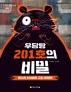우당탕 201호의 비밀(아르볼 생각나무 동물권)
