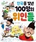 한국을 빛낸 100명의 위인들(읽자마자 왕 시리즈 3)