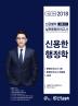 신용한 행정학 실전동형모의고사(봉투)(2018)(난공불락 시즌1)