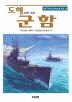 도해 군함(AK Trivia Book(에이케이 트리비아 북) 14)