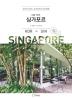 지금 우리, 싱가포르