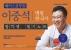 이중석 맵핑 한국사 합격생 필기노트(2020)(해커스공무원)