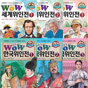 초등학생이 꼭 읽어야 할 5000년 6권세트-WOW 세계위인전 3권+WOW 한국위인전 3권