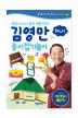 김영만 종이접기 놀이. 1(똑똑한 우리아이 꿈과 끼를 키우는)