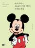미키 마우스, 오늘부터 멋진 인생이 시작될 거야