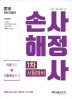 손해사정사 1차 시험대비(2018)(개정판 5판)