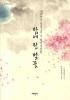 밤에 핀 벚꽃(문화의 창 10)