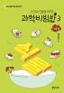 과학비빔밥. 3: 식물 편(자연과 인문을 버무린)(청소년을 위한 과학 읽기)