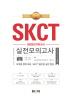 SKCT SK���տ����˻� ������ǰ��(2015)