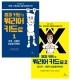 윔피 키드가 워리어 키드로 세트(반양장)(전2권)