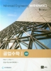 공업수학. 1(8판)