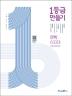 1등급 만들기 고등 문학 633제 미래엔 교과서 평가 문제(2022)