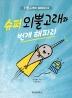 슈퍼 외뿔고래와 번개 해파리(외뿔고래와 해파리 2)(양장본 HardCover)