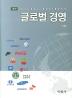 글로벌 경영(3판)(양장본 HardCover)