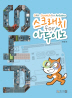 스크래치 for 아두이노(S4A)(Scratch for Arduino)
