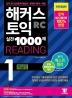 해커스 토익 실전 1000제. 1: RC 리딩(Reading) 해설집(2018)(전면개정판)