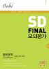 고등 영어영역 SD FINAL 모의평가(3회분)(2018)(봉투)(오르비 수학 모의고사 시리즈)