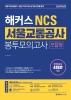 NCS 서울교통공사 봉투모의고사 모듈형(2020)(해커스)