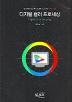 디지털 컬러 프로세싱(영상처리와컴퓨터그래픽스의필수 2)