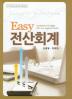 전산회계(2012)(Easy)(2판)