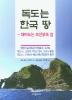 독도는 한국 땅