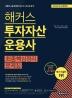 해커스 투자자산운용사 최종핵심정리문제집(2019)