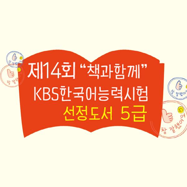 2017 제14회 책과함께 KBS 한국어 능력시험 5급 선정도서 초등 1~2학년 (전12권)