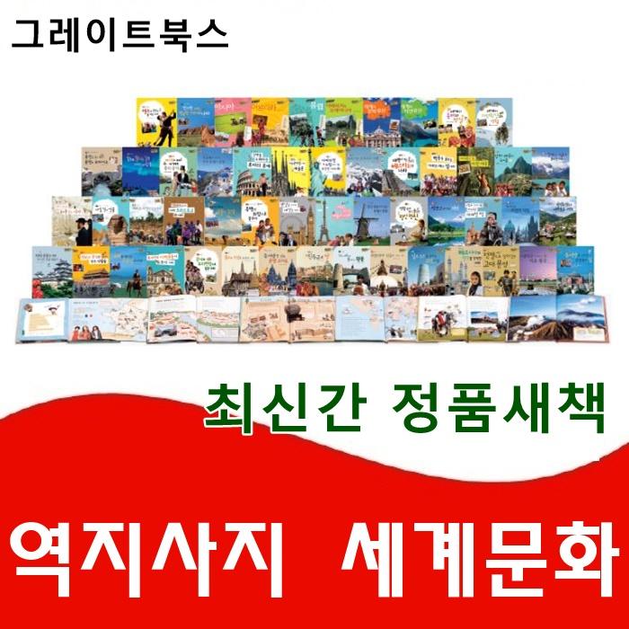 그레이트북스-역지사지세계문화 총55권