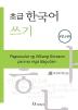 초급 한국어 쓰기: 타갈로그어판