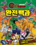 공룡메카드 완전백과